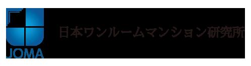 一般社団法人日本ワンルームマンション協会