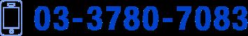 TEL:03-3780-7083