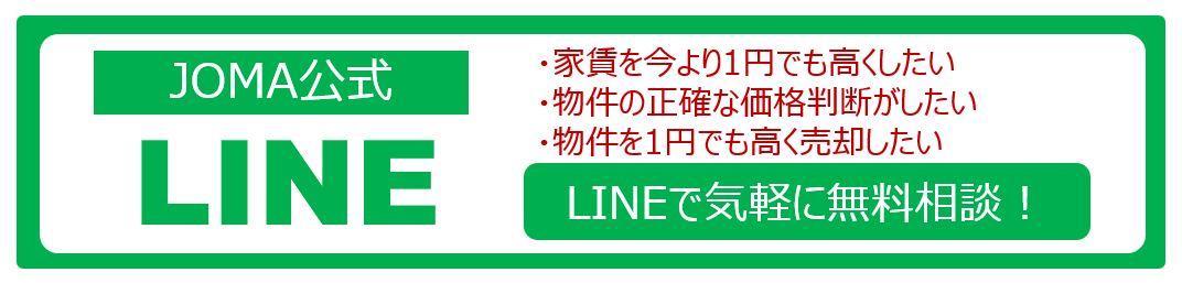 LINEで気軽に無料相談!